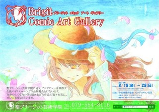 Brigit Comic Art Galleryポスター(仮).jpg